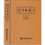 국역 가정집 1.2 전2권 완질 원문수록