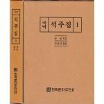 국역 석주집 1.2 전2권 완질 원문수록
