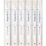 국역 한수재집 1~6 전6권 완질 원문영인포함
