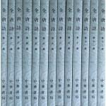 전당시 1~25 전25권 완질 중국어표기