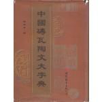 中国砖瓦陶文大字典 중국전와도문대자전