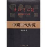 상해박물관장품연구대계-중국고대봉니