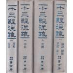 십삼경주소 1~8 전8권 완질 영인본