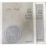 조선 묘지명 1.2 전2권 완질