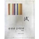 한국의 종이문화