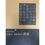 한국서예사특별전 고려말 조선초의 서예