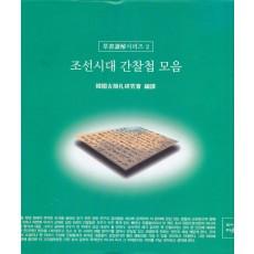 조선시대 간찰첩 모음