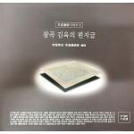 잠곡 김육의 편지글