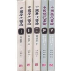 중국역대화론 1~5 전5권 완질 일반론 상.중.하. 화조축수 매란국죽 상.하