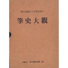 필사대관 한국역대명사666인의 필적과 그의 경세사- 편자서명본