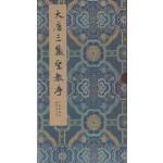 비첩선본정화 대당삼장성교서