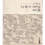 1981~2011 이철수 목판화 30년 선집 나무에 새긴 마음 저자 서명본