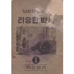 위인전기 시리즈 1 - 나라의 아버지 리승만 박사