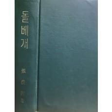 돌베개 1971년 초간본
