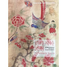 판타지아조선 김세종민화컬렉션