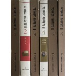 서울의 문화재 1~6 전6권 완질 증보판
