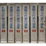 황순원대표작선집 1~6 전6권 완질