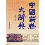 中国药膳大辞典 중국약성대사전 중국어표기