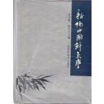 신편중국침구학 중국어표기