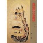 의경병원진법명저집성 중국어표기