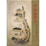 외태비요방 중국어표기