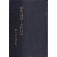 난중일기초 임진장초 1935년판 영인본