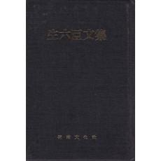 생육신문집 영인본