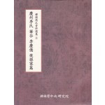경주이씨 화곡 이경억 후손가편 - 한국간찰자료선집 11
