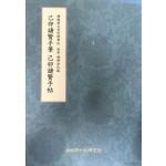 을유제현수필 을유제현수첩 남원 순흥안씨편 한국간찰자료선집 10