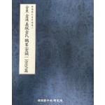 안동 금계 의성김씨 학봉 김성일 종택편 한국간찰자료선집 12