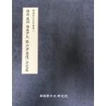 해남연동 해남윤씨 고산 윤선도 종택편 한국간찰자료선집 13