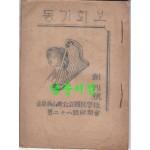 김천남산정공립국민학교 제28회동기회 동기회보 창간호