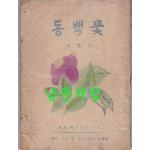 동백꽃 창간호 한국전쟁때 발행됨