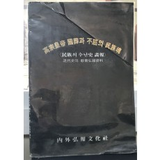고종황제 국장과 불굴의 민족혼 - 민족의 수난사 화보 근대사의 교육홍보자료