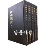 사주첩경 2.3.4.5.6 전6책 완질중 현5책 1권 낙권
