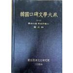 한국구비문학대계 7-11 경상북도 군위군편1