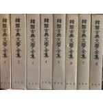 한국고전문학전집 1~8 전8권 완질