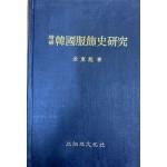 증보 한국복식사연구