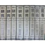 카톨릭 가톨릭연구 조선 전9권 완질중 9권 한권 낙권 현8권 영인본 1934년부터 1937년까지