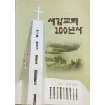 서강교회100년사