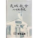 장성교회 25년사