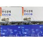 기자가본 한국경제 100년 상.하 전2권 완질