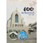 예산제일감리교회 100년사 1916~2016년