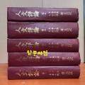 인문평론 1~5 전5권 완질 영인본