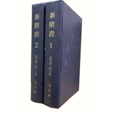 신계단 1932창간호부터 -1933년 10호까지 1.2 전2권 완질 영인본