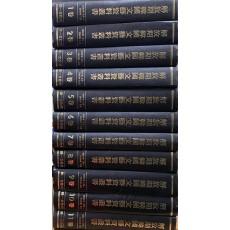 해방기한국문예자료총서 1~11전11권 완질 1945년8월부터 1950년 3월까지