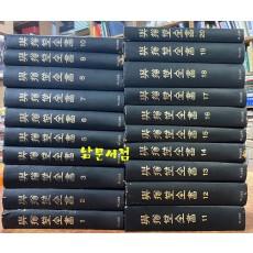 여유당전서 1~20 전20권 완질 여강출판사판