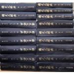국사대사전 1~15 15권은 상.중.하 전17권 완질 - 일본어표기