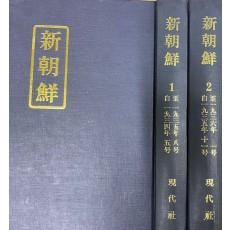 신조선 복간호 1934년5호부터1936년 1호까지 전2권 완질 영인본