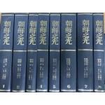 조선지광 1~8 전8권 완질 영인본